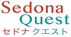 本物セドナ体験☆セドナクエスト logo